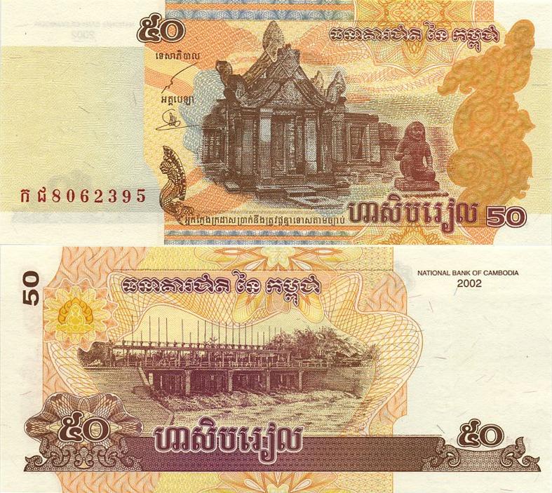 Монеты и купюры мира №30 50 риелей (Камбоджа)