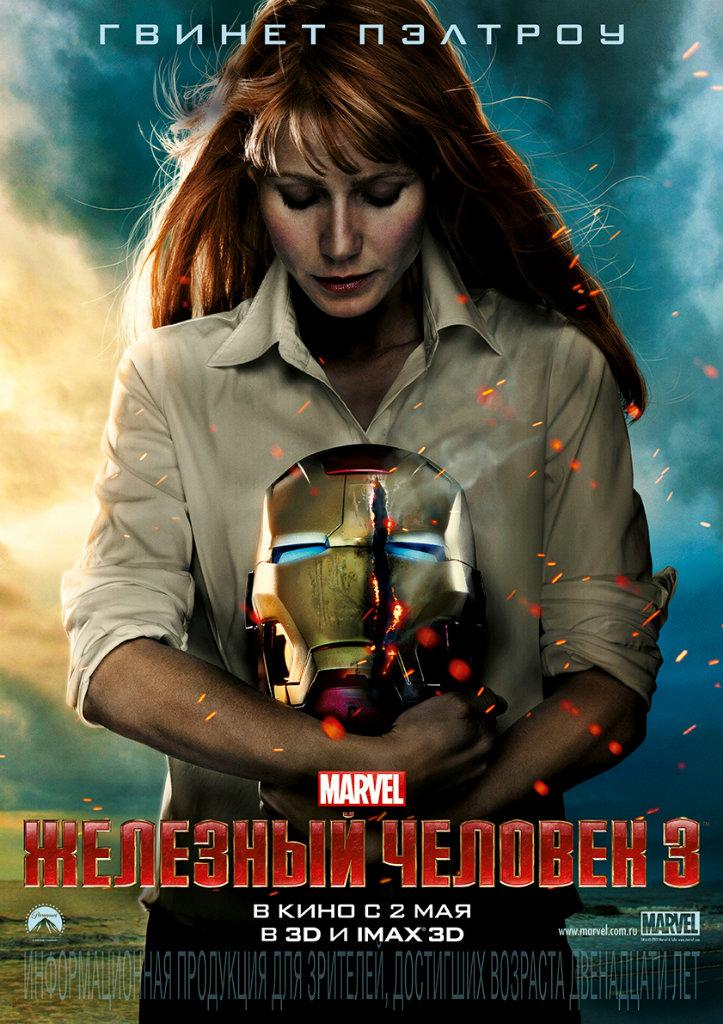 Железный человек 3 / Iron Man 3 (2013) BDRip