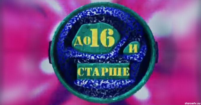 "До 16 и старше (ОРТ, 2001) Группа ""Чайф"""