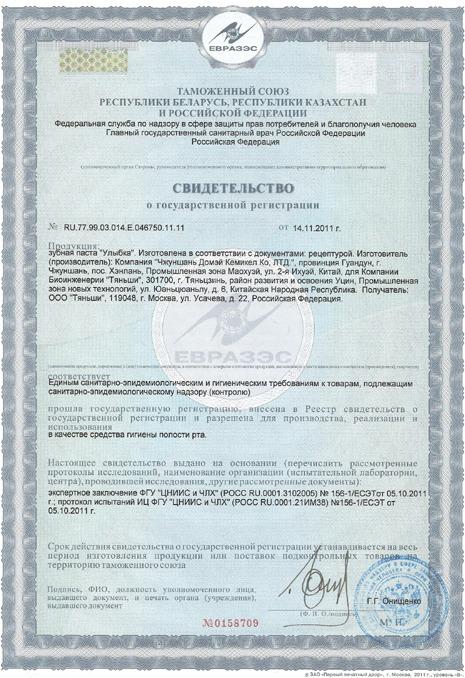 Зубная паста Orecare - сертификат