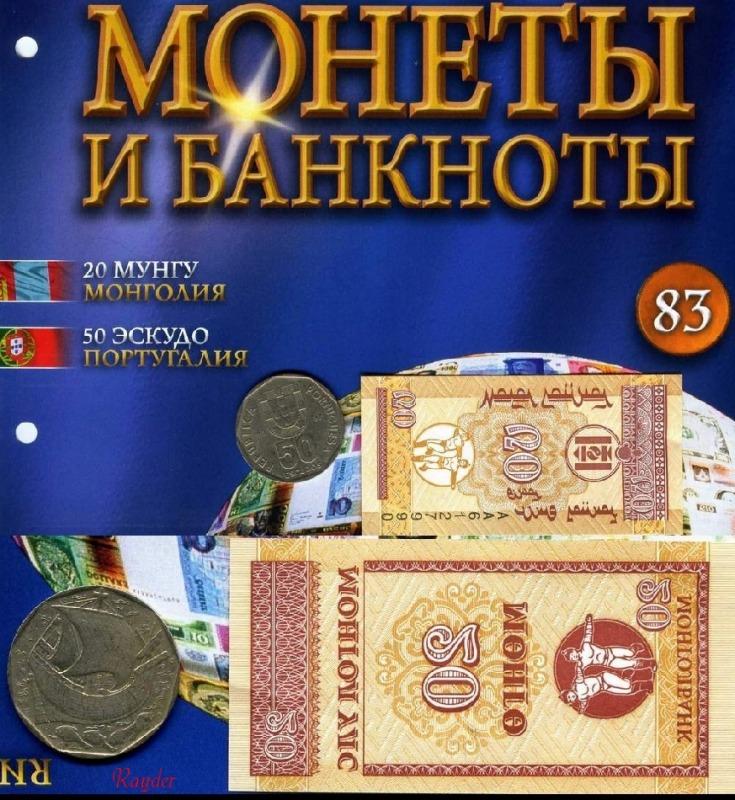 Монеты и банкноты №83 20 мунгу (Монголия), 50 эскудо (Португалия)