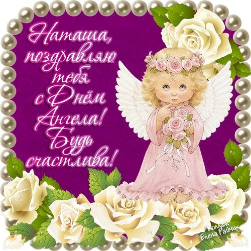 В день ангела натальи поздравления с днем ангела 78