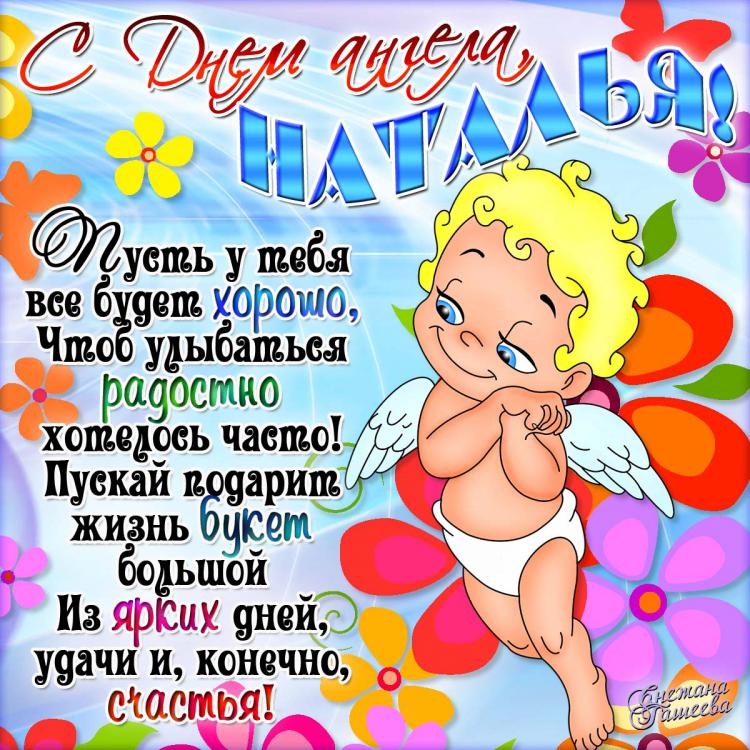 С днем ангела смешные поздравления