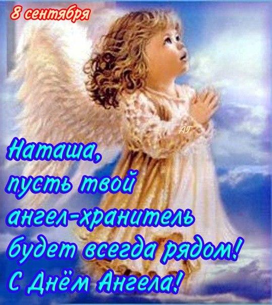 наталью с днем ангела картинки