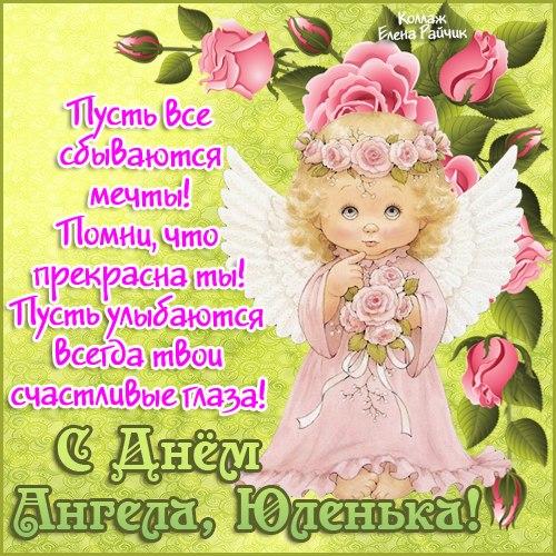 Поздравление с именинами ангела юлии
