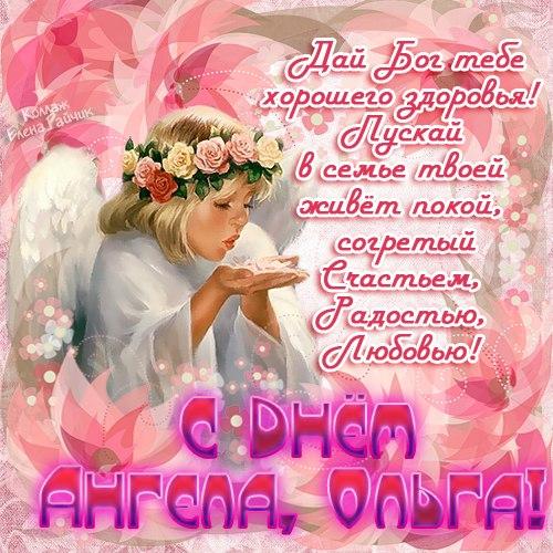 Поздравления ко дню ольги день ангела