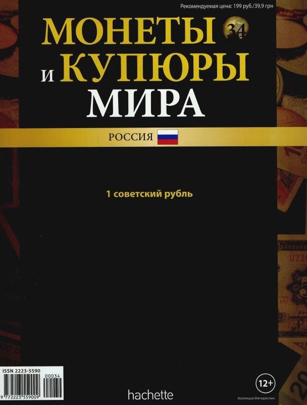 Монеты и купюры мира №34 1 рубль (СССР)
