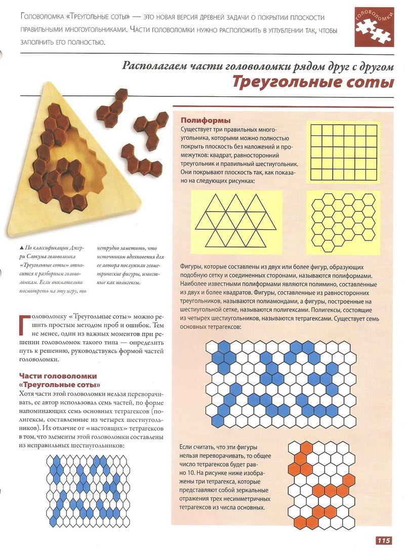 Занимательные головоломки №42 Треугольные соты