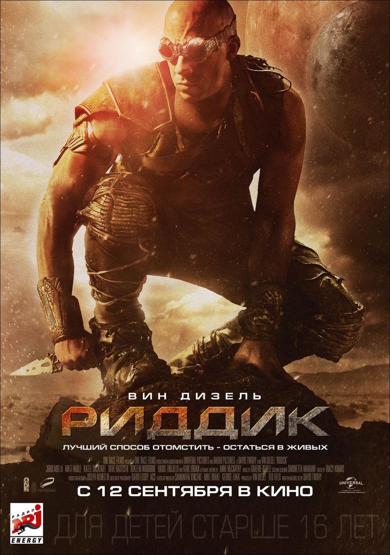 Риддик / Riddick (2013) HDRip