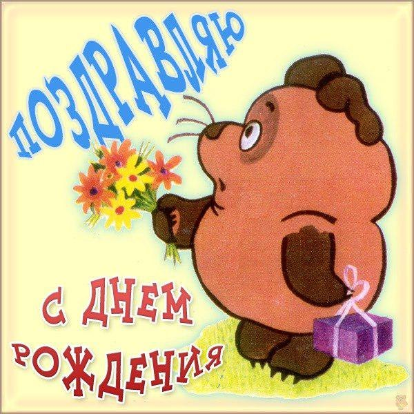 православные открытки с днем рождения мужчине красивые