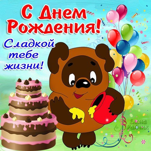 С днем рождения открытки детям