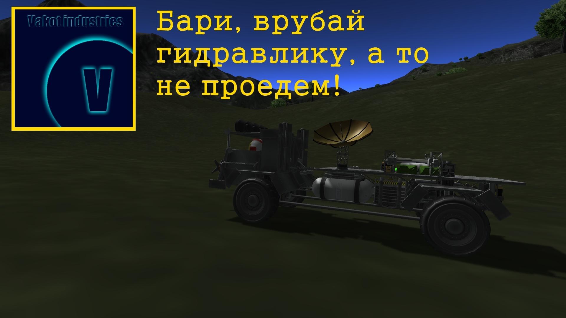 "VIT-9 ""Raccoon"" (Людрин Керман достиг цели)"