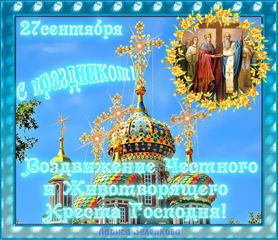 Поздравления с религиозными праздниками в картинках 148