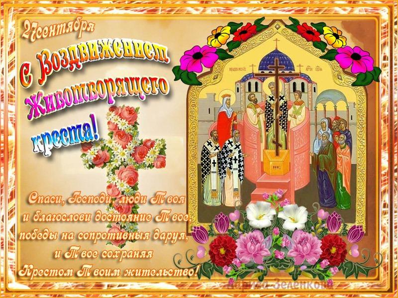 Картинки по запросу Праздник Воздвижения Честного и Животворящего Креста Господня