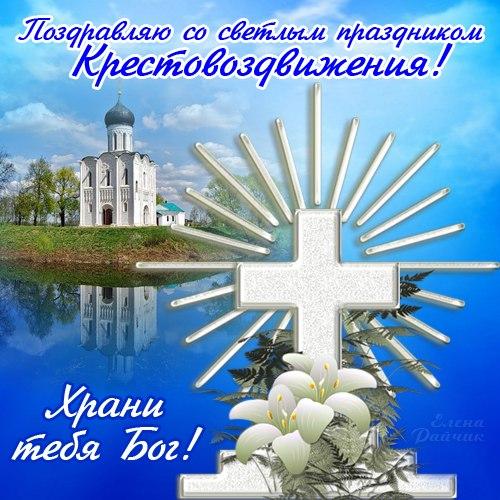 Открытки с воздвижением креста господня 21