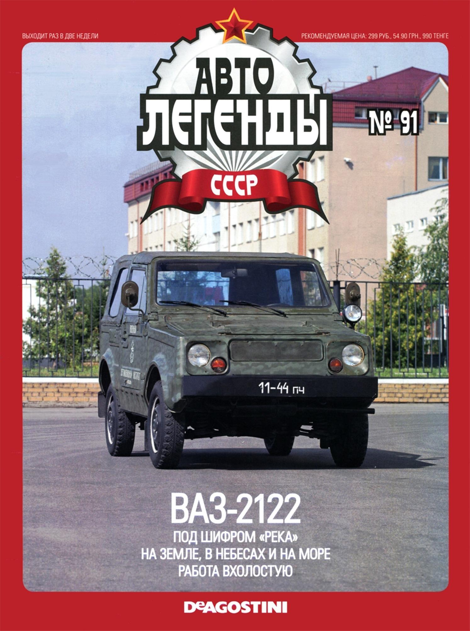 Журнал ретро автомобили ссср 4
