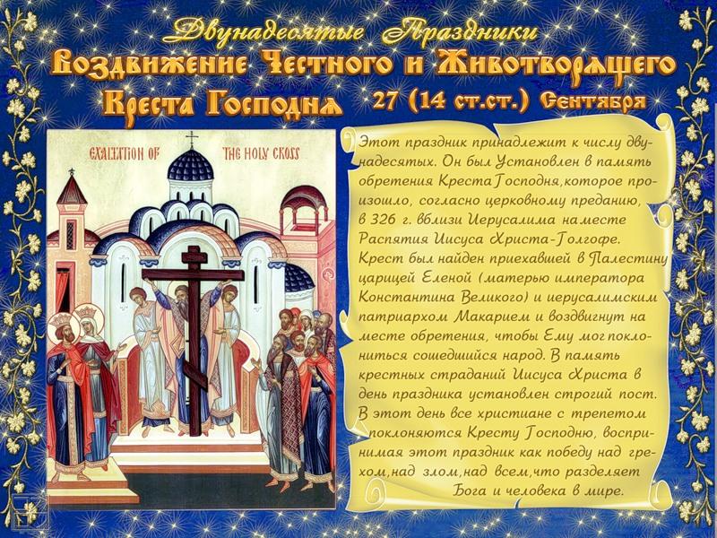 Открытки с воздвижением креста господня 87