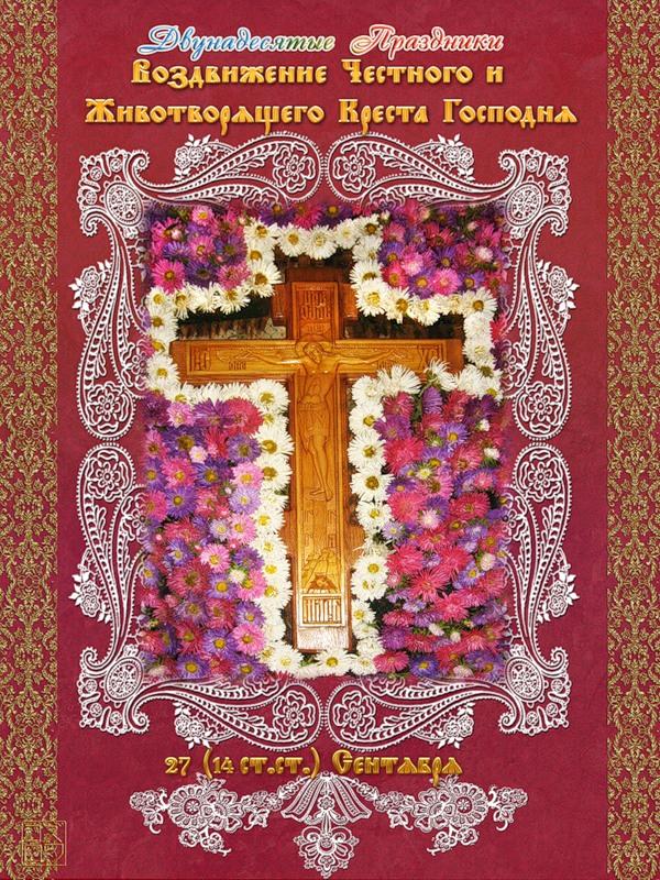 Открытки с воздвижением креста господня 47