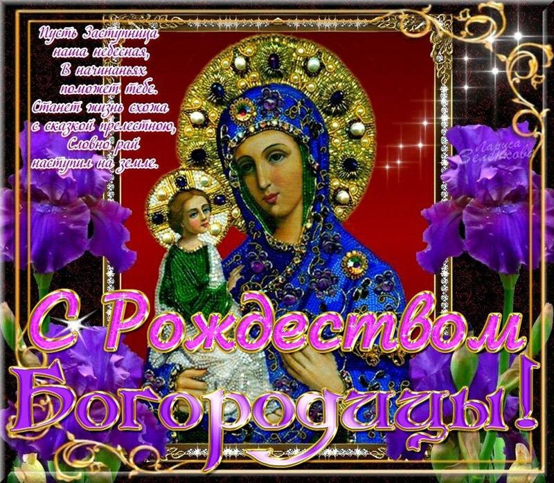 Рождество Пресвятой Богородицы ...: cliparti.jimdo.com/главная/открытки-gif...