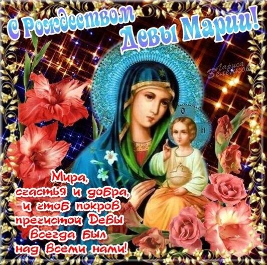 Поздравления с рождеством матери божьей 24