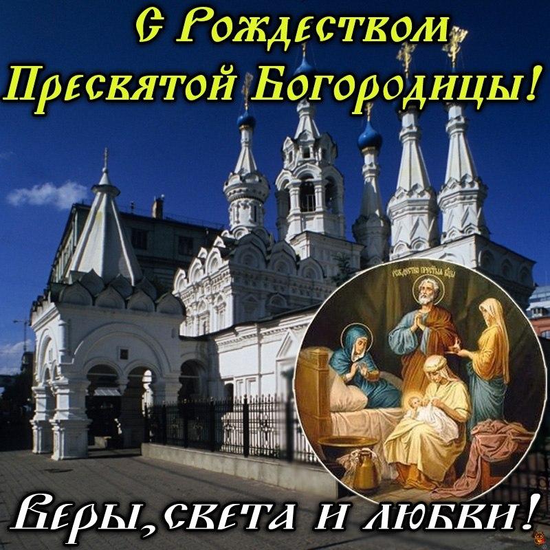 ОТКРЫТКИ РОЖДЕСТВО ПРЕСВЯТОЙ ...: pictures11.ru/otkrytki-rozhdestvo-presvyatoj-bogorodicy.html