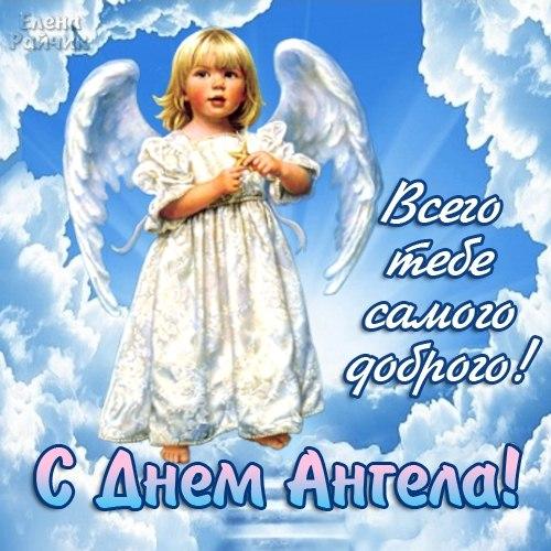 Скачать открытку с днем ангела бесплатно