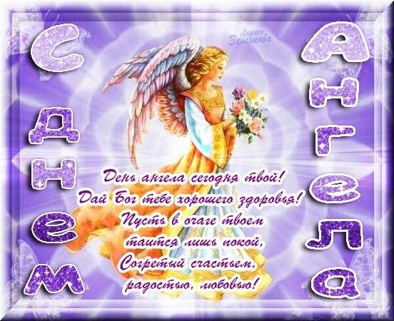 Поздравления ко дню ангела андрея