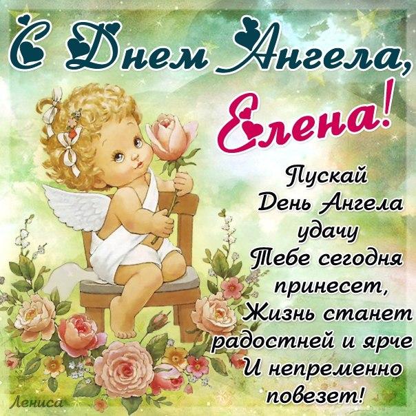 Поздравления с днем ангела алёна