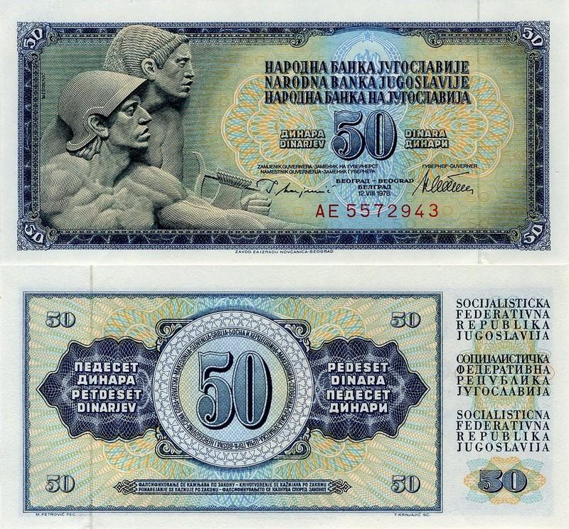 Монеты и купюры мира №36 50 динаров (Югославия)