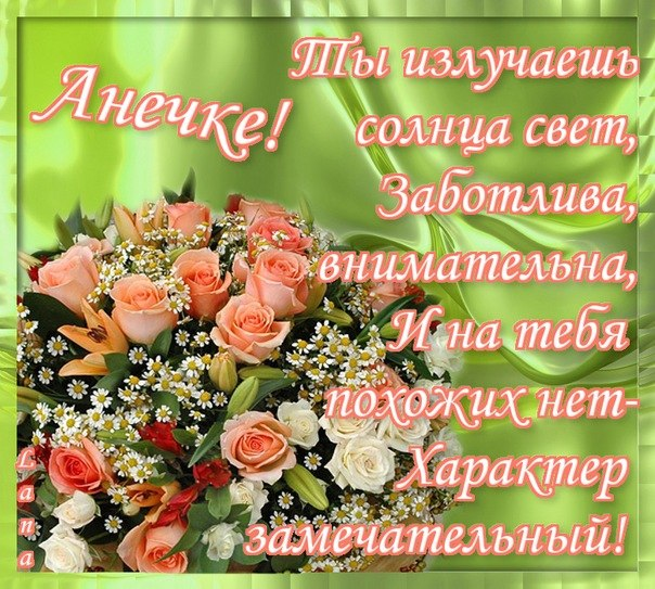 Поздравления с днем рождения ане картинки
