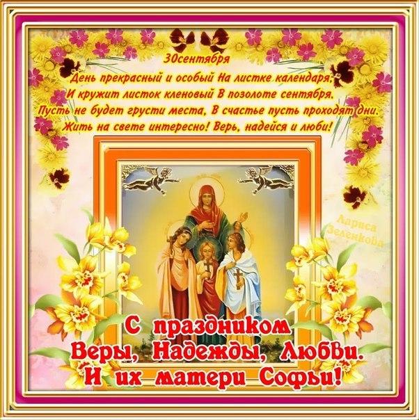 Поздравления для надежды с именины 30 сентября вера надежда любовь поздравления