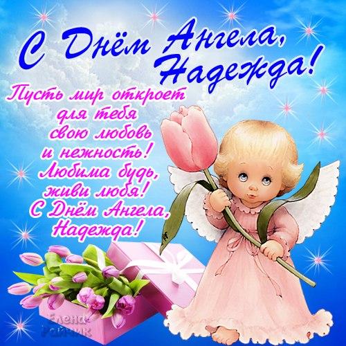 Поздравления ко ангела вера надежда и любовь 199