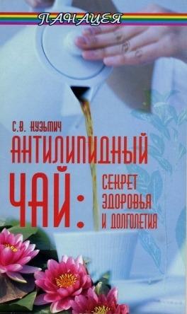 В данном разделе познакомимся с Антилипидным чаем по материалам книги С.В. Кузмич «Антилипидный чай – секрет здоровья и долголетия».