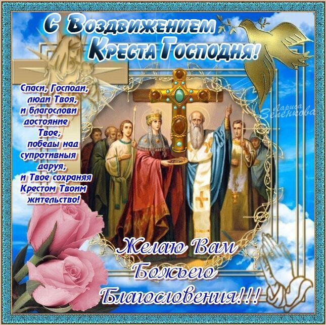 C праздником Воздвижения Животворящего Креста православных региона поздравляет наш депутат Константин Товстуха
