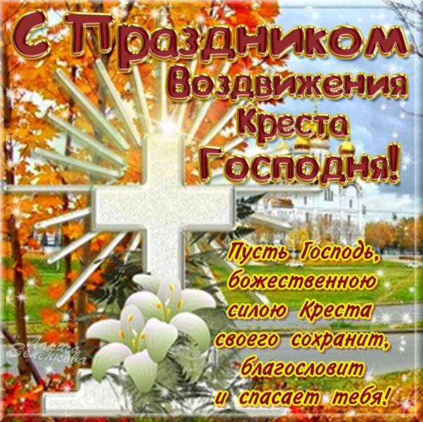 Открытки с воздвижением креста господня 33