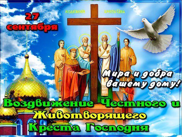 Воздвижение креста господня открытки скачать бесплатно