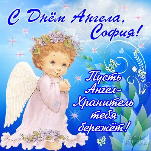 Поздравление ко дню ангела софии