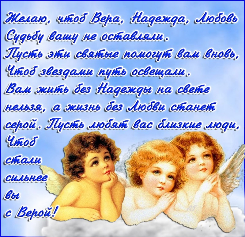Поздравления ко ангела вера надежда и любовь 708