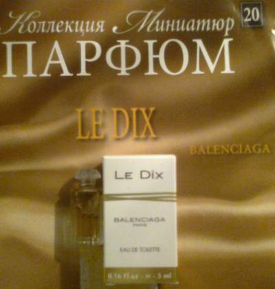 "Парфюм №20 - ""Le Dix"" от Cristobal Balenciaga"