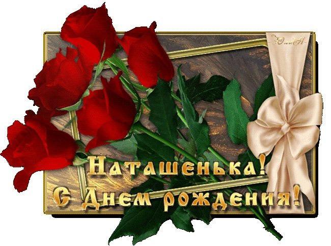 Наталья (открытки с днем рождения, днем ангела) clipartis jimdo.