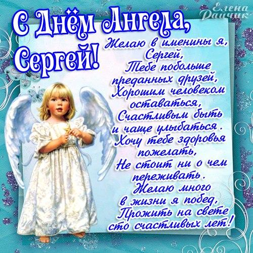 С днем ангела мужчине поздравления