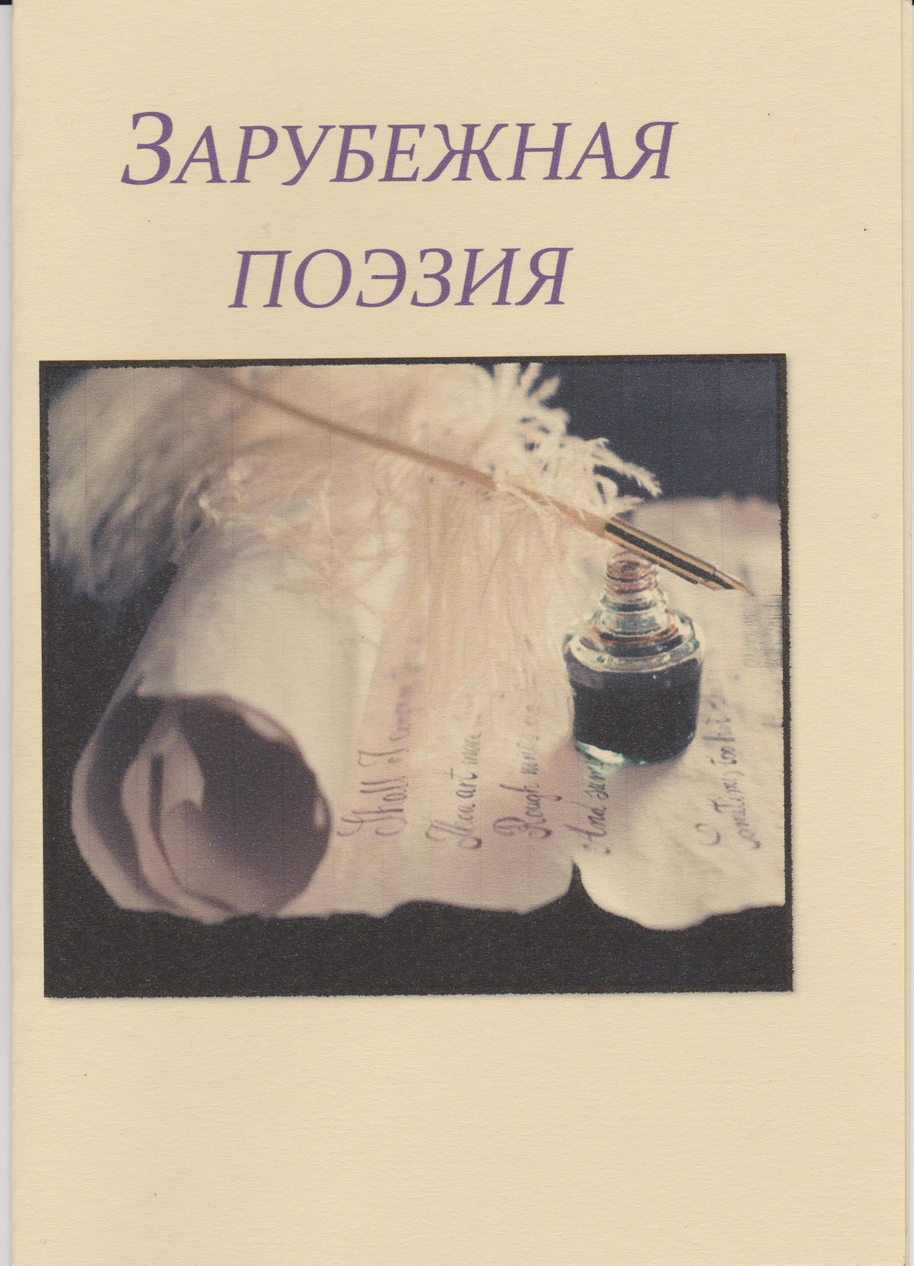зарубежная поэзия,библиотека-филиал17 жукова,библиоподиум,симферополь,любимые жанры,литература