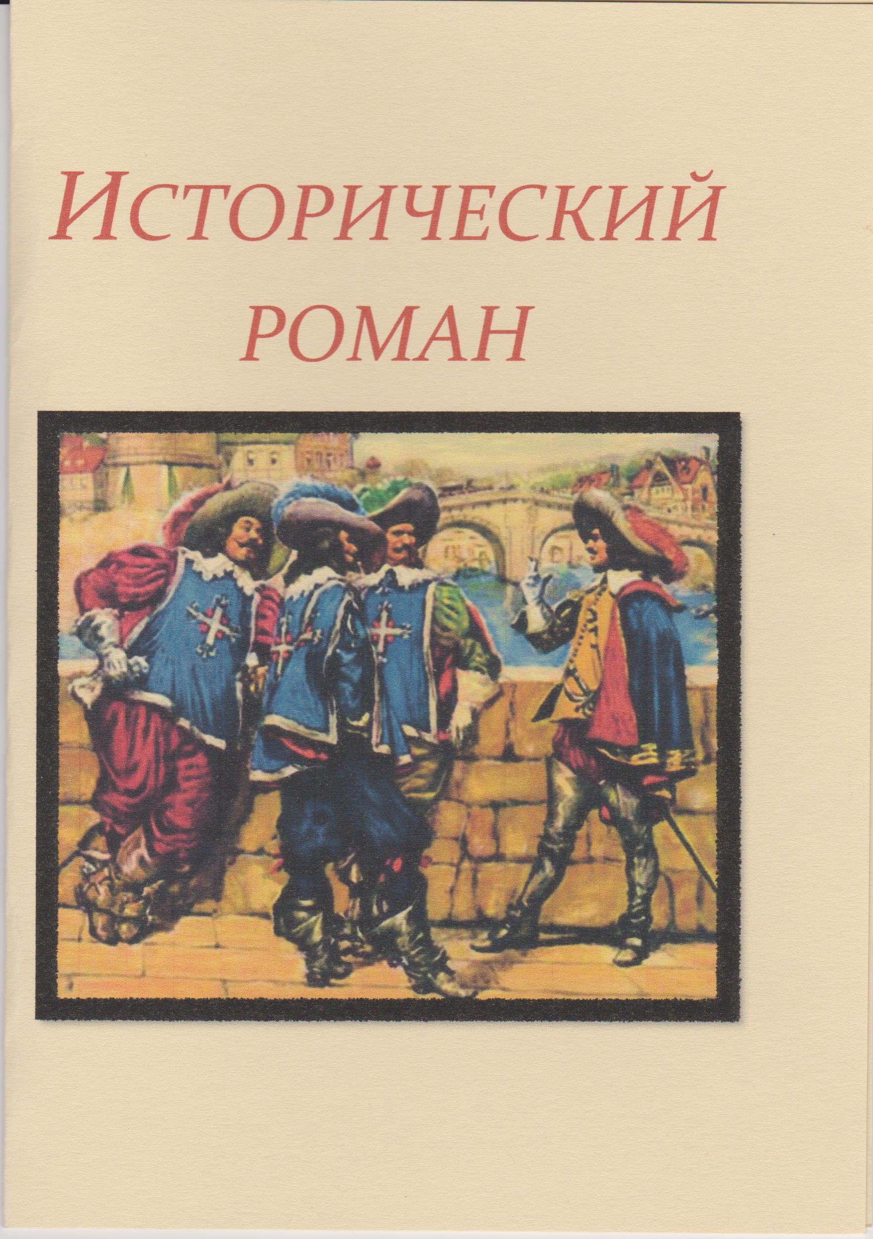 Исторический роман,библиоподиум,библиотека-филиал17 жукова,симферополь