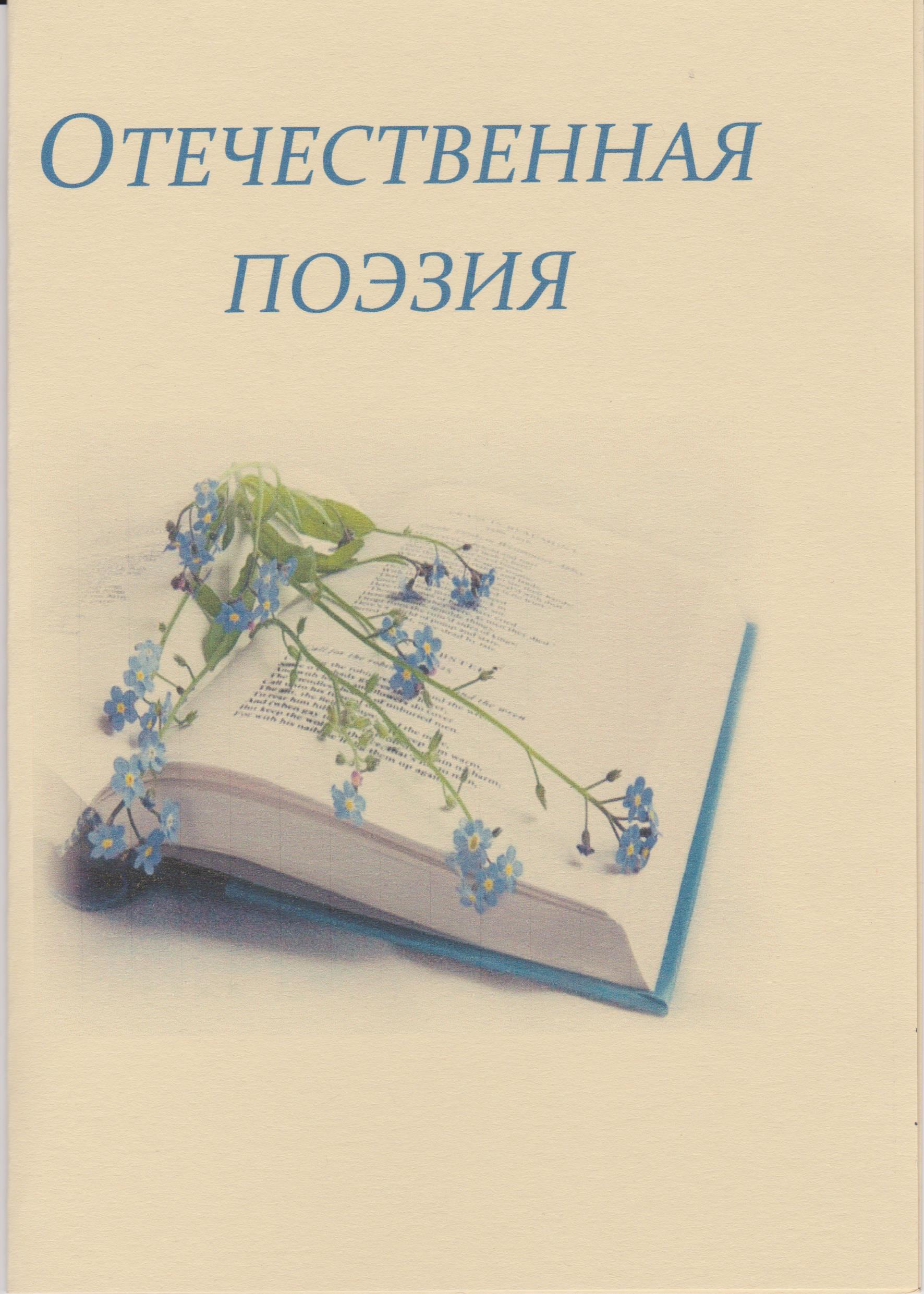 отечественная поэзия,библиоподиум,симферополь