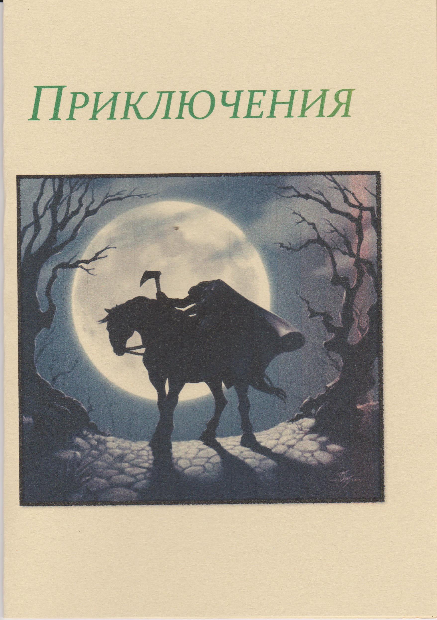 приключения,библиоподиум,шушкова ирина,библиотека-филиал17 жукова,симферополь