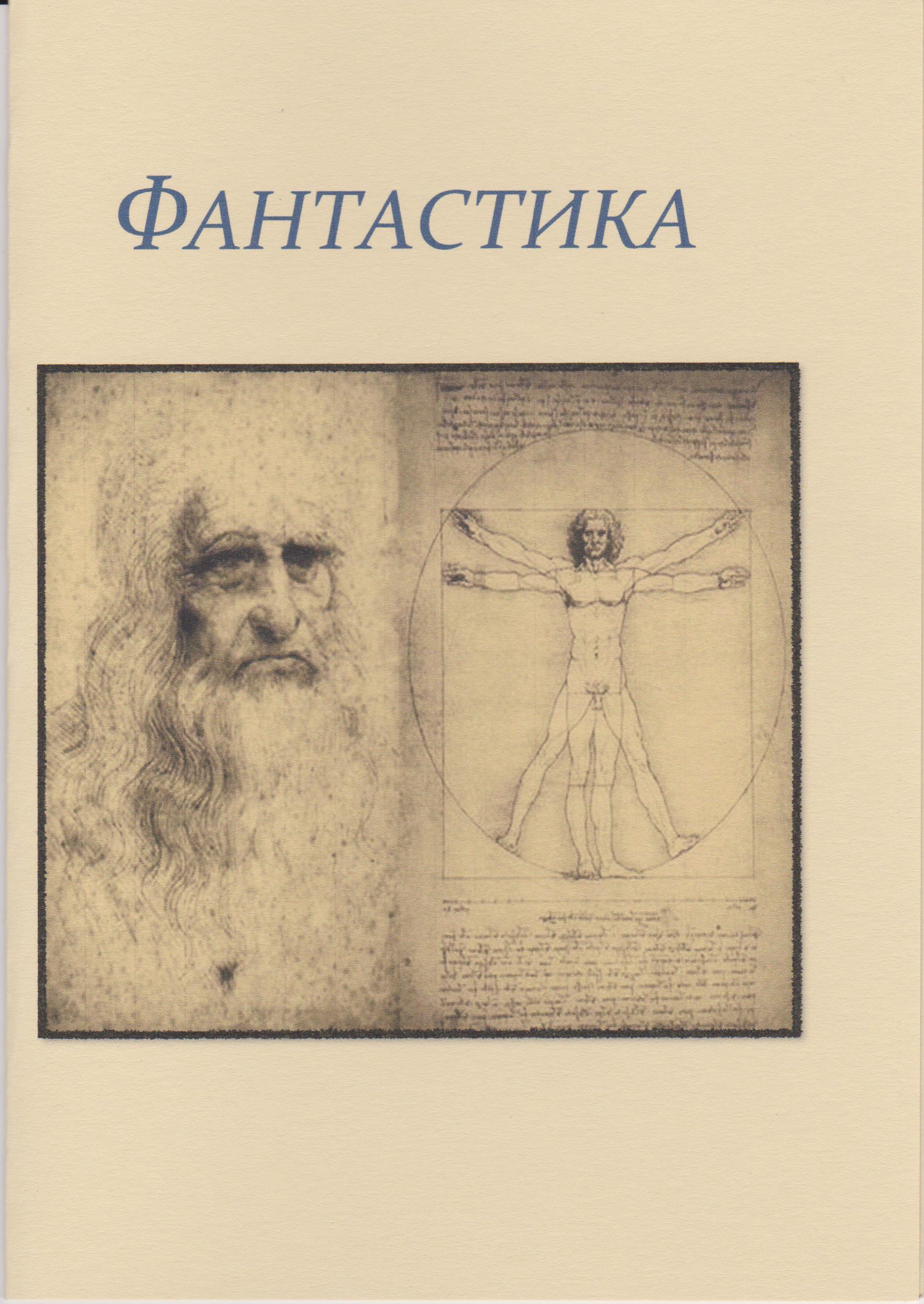 фэнтези,библиоподиум,симферополь,библиотека-филиал17 жукова,шушкова ирина