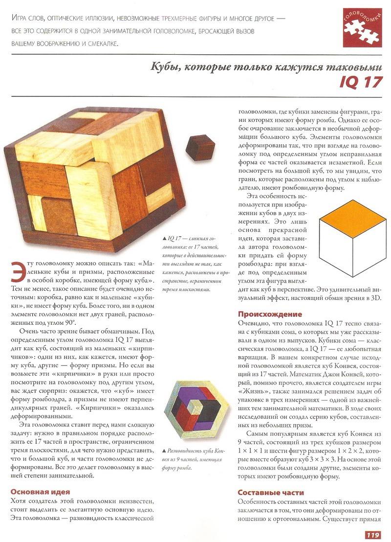 Занимательные головоломки №44 IQ 17