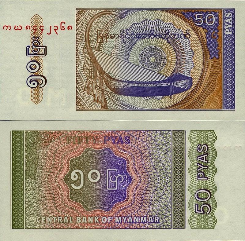 Монеты и купюры мира №39 50 пья (Мьянма)