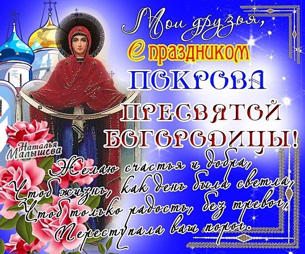 С праздником покрова пресвятой богородицы пожелания