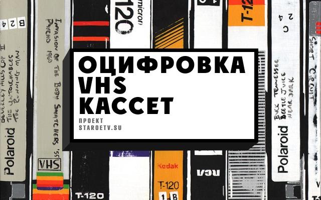 Обращение к пользователям желающим поучаствовать в оцифровке VHS кассет